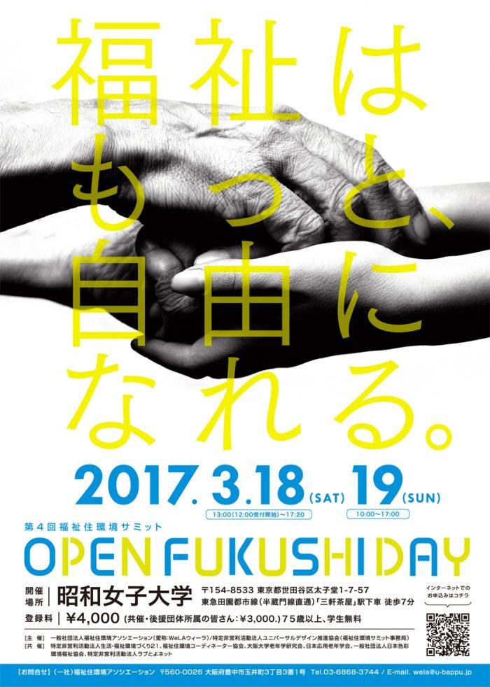 OpenFukushiDay_poster